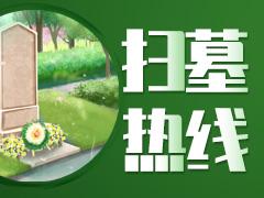2021年清明节北京市各公墓陵园扫墓预约电话表