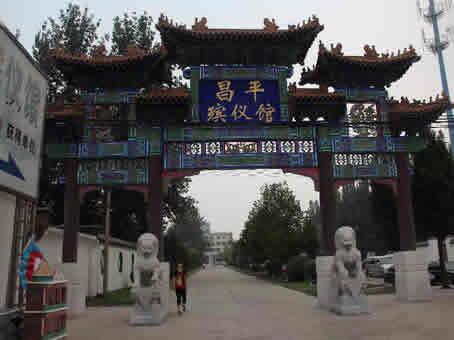 昌平殡仪馆