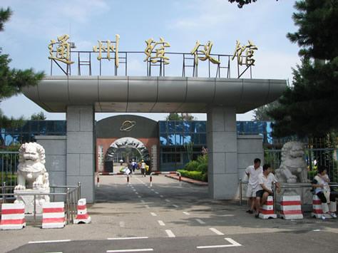 通州区殡仪馆大门