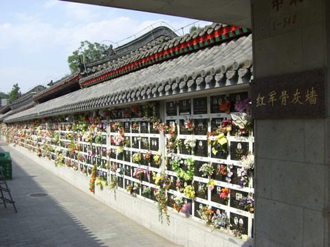北京市八宝山革命公墓红军骨灰墙
