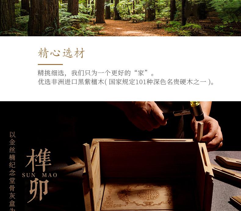 黑紫檀-麒麟献福_25.jpg