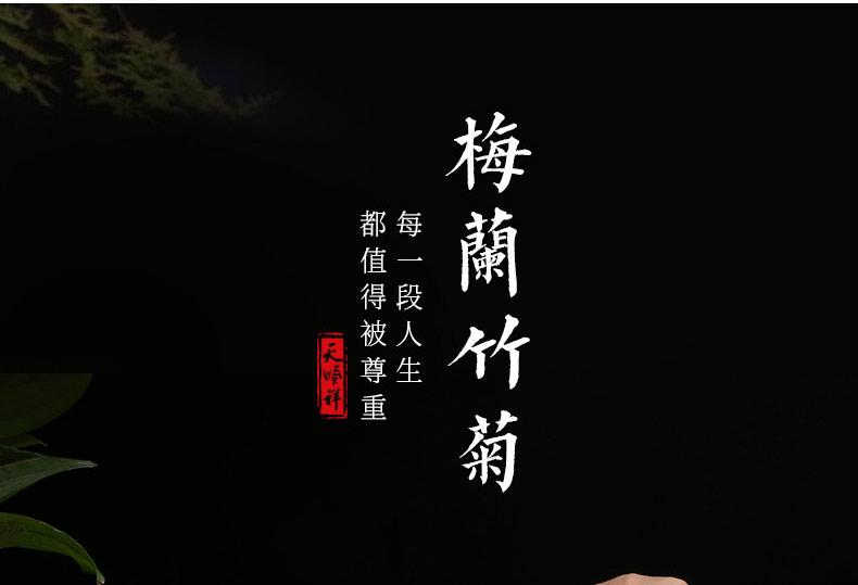 黑紫檀-梅兰竹菊_03.jpg