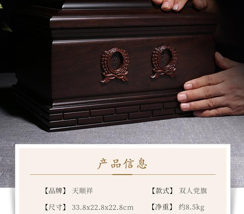 黑紫檀-双人党旗_04.jpg