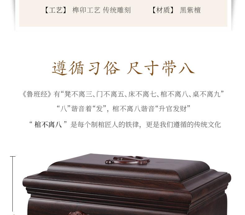 黑紫檀-双人党旗_05.jpg