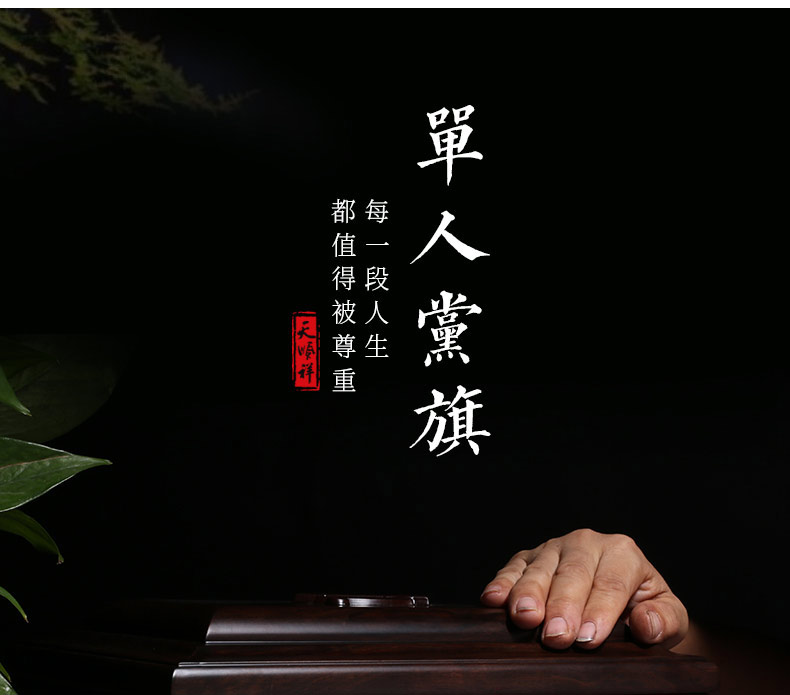 黑紫檀-单人党旗_03.jpg