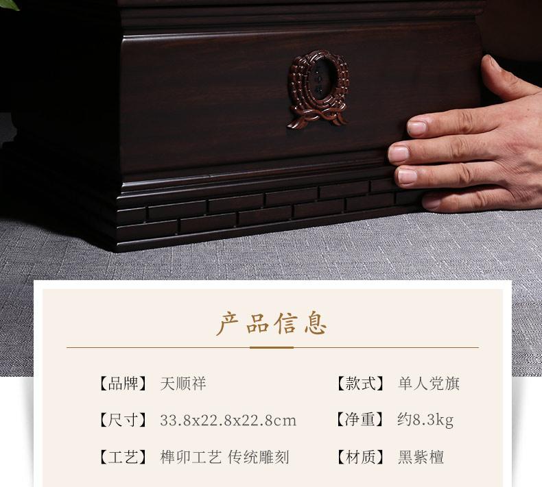 黑紫檀-单人党旗_04.jpg