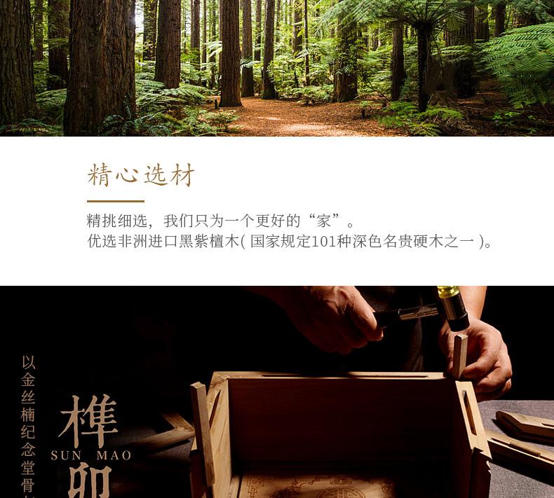 黑紫檀-单人党旗_23.jpg