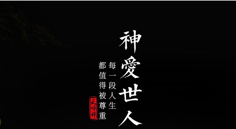 黑紫檀-神爱世人_03.jpg