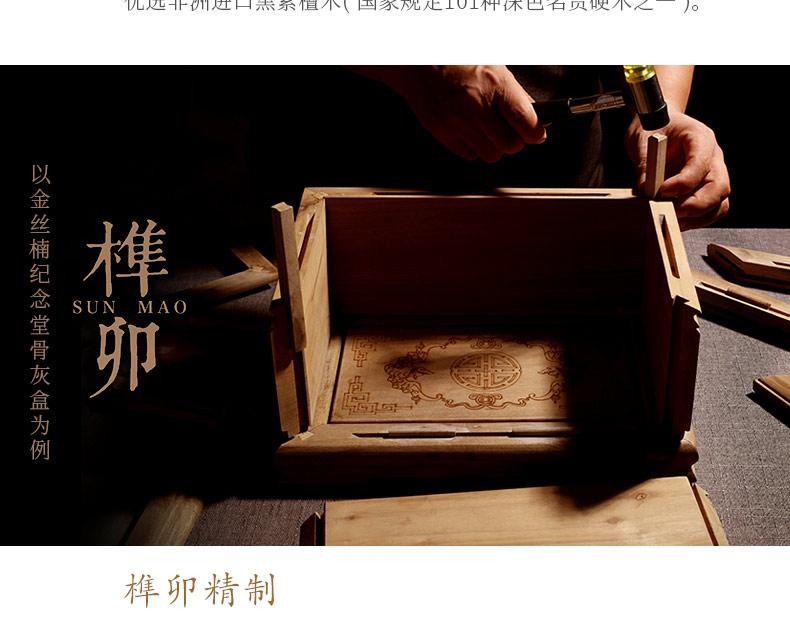 黑紫檀-神爱世人_25.jpg