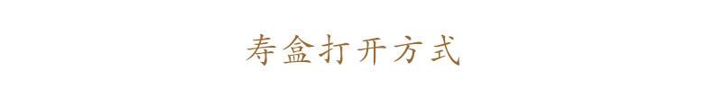 黑紫檀-鹤园_20.jpg