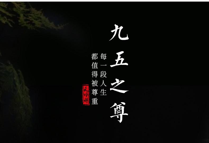 黑紫檀-九五至尊_03.jpg