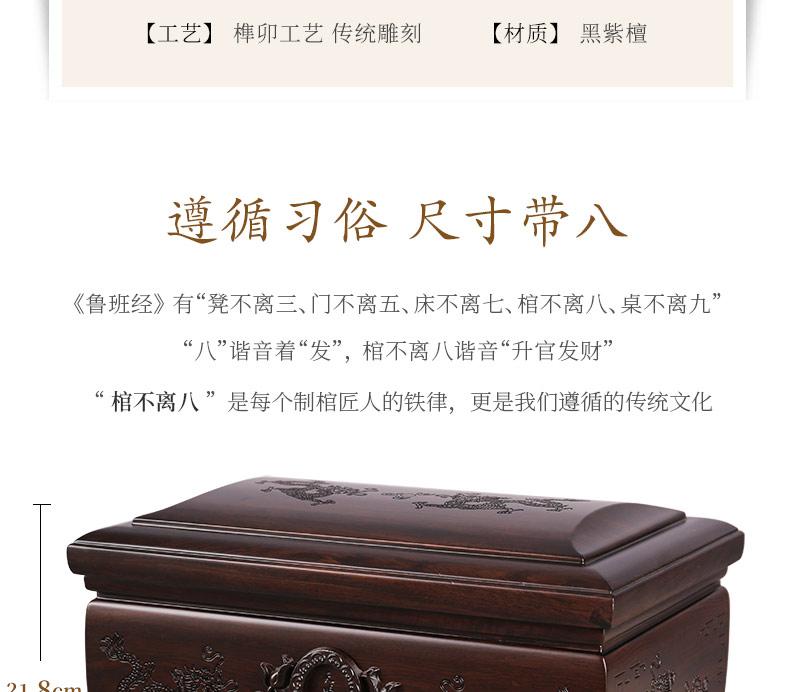 黑紫檀-吉祥龙_05.jpg
