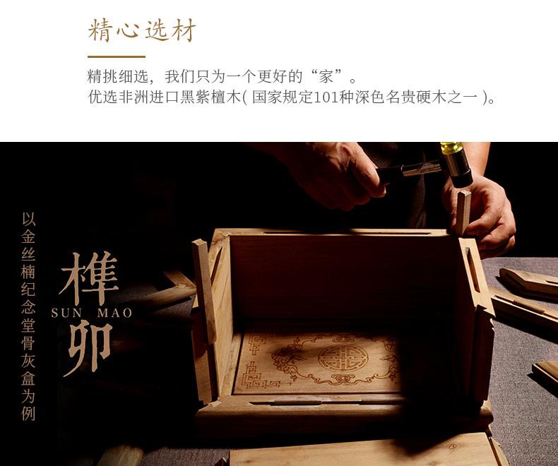 黑紫檀-福宫_25.jpg