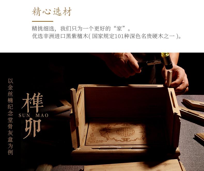 黑紫檀-凤宫_25.jpg