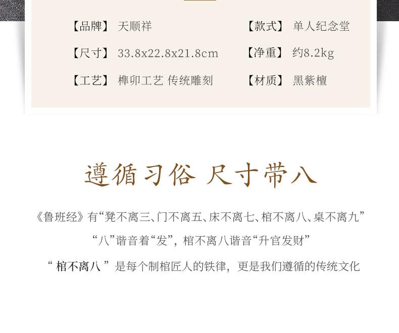 黑紫檀-单人纪念堂_05.jpg