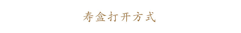黑紫檀-单人纪念堂_20.jpg