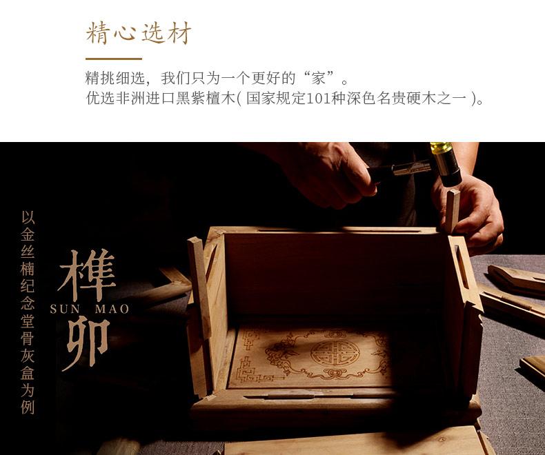 黑紫檀-单人纪念堂_25.jpg