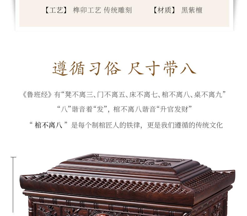 黑紫檀-江南风情_05.jpg