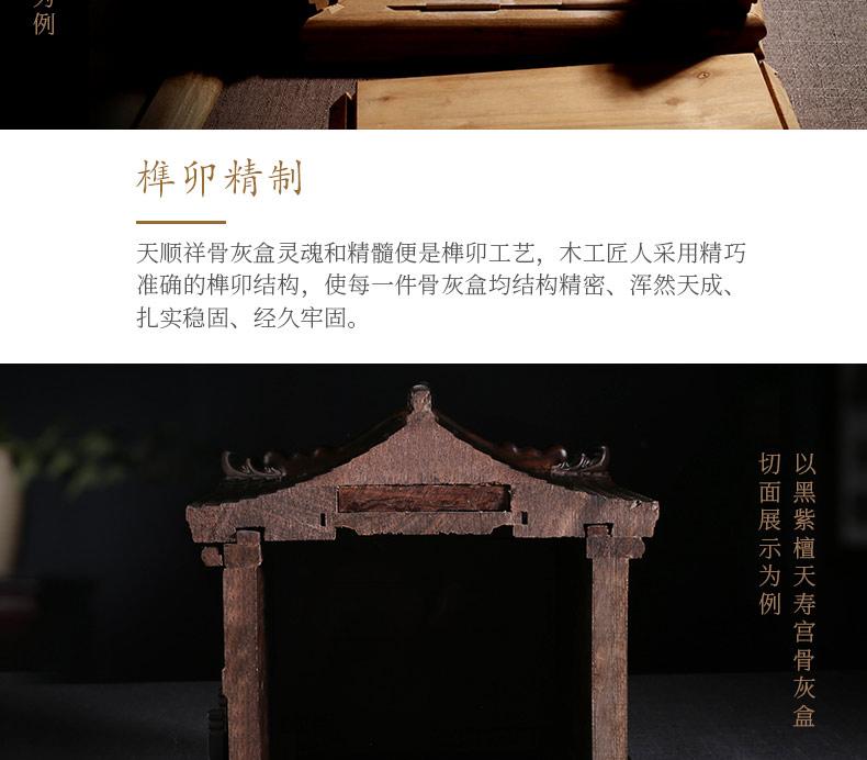 黑紫檀-江南风情_26.jpg