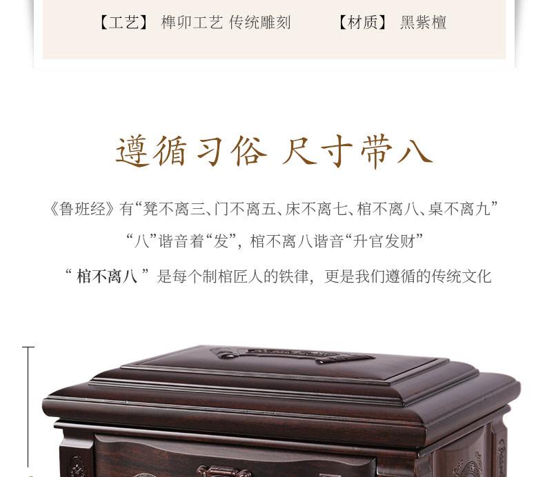 黑紫檀-万福长流_05.jpg