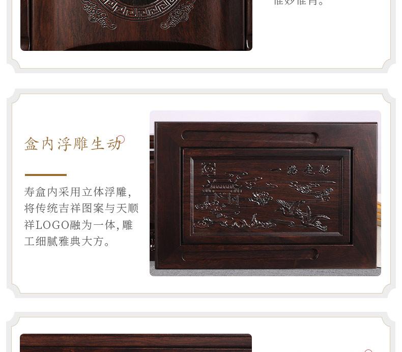黑紫檀-万福长流_17.jpg