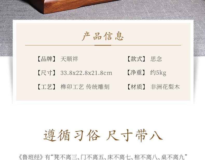 刺猬紫檀-思念_05.jpg