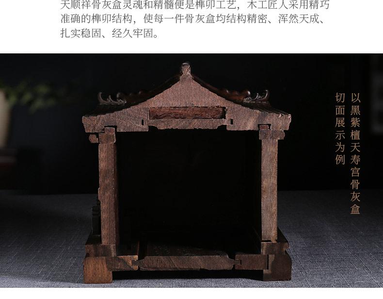 刺猬紫檀-思念_28.jpg