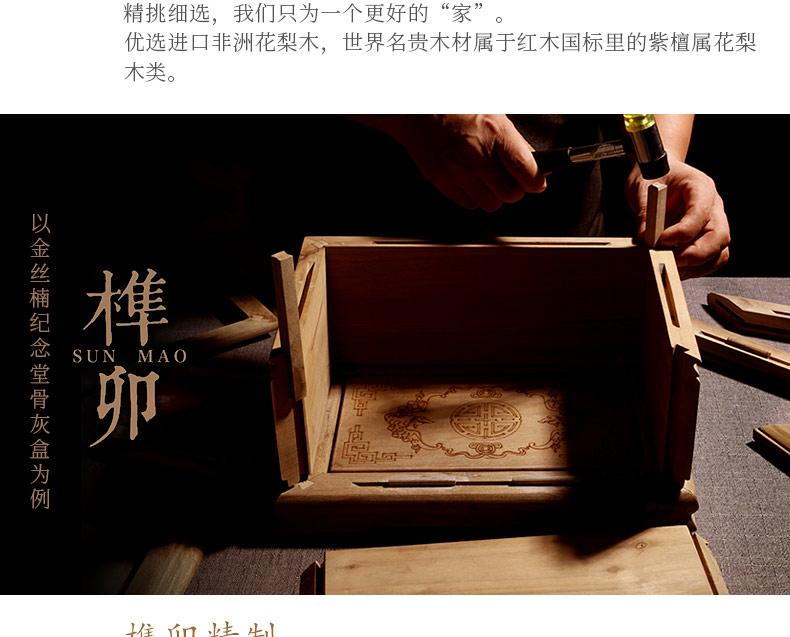 刺猬紫檀-平安_26.jpg