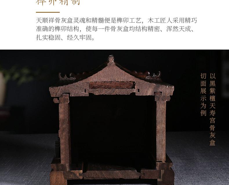 刺猬紫檀-平安_27.jpg
