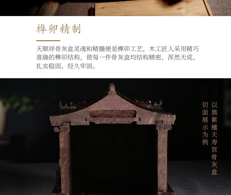 紫檀-凤宫_27.jpg