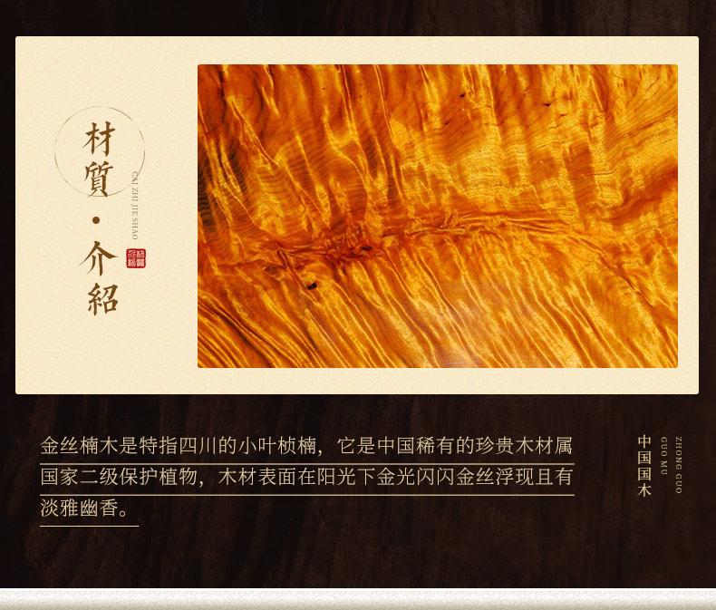 纪念堂-金丝楠_05.jpg