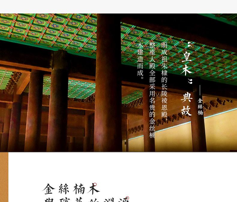 纪念堂-金丝楠_30.jpg