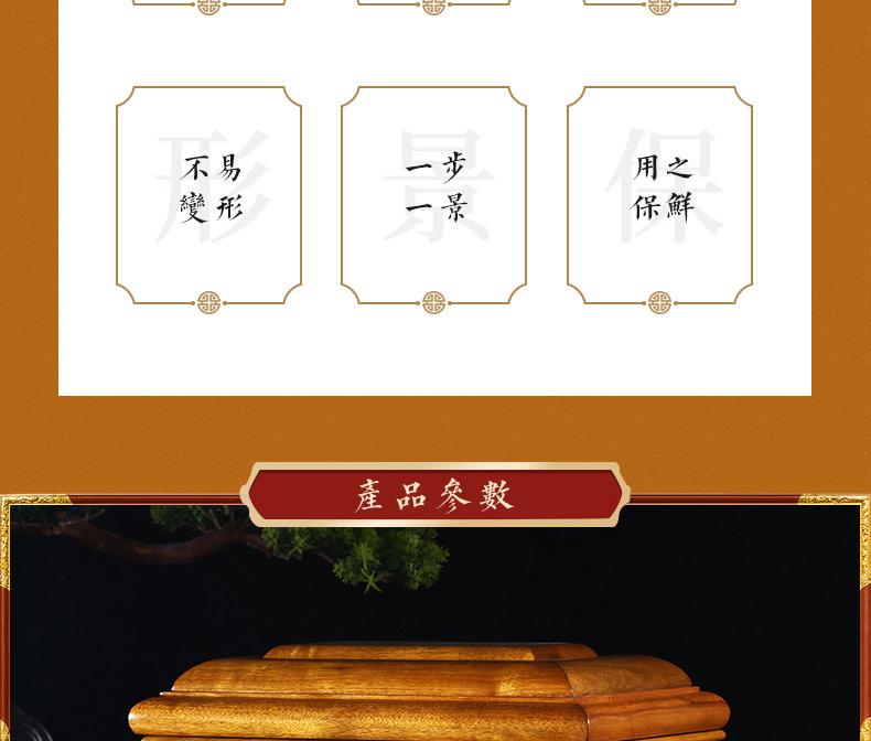 回归自然-金丝楠_03.jpg