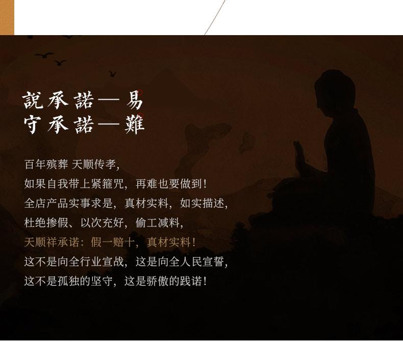 思念-金丝楠_34.jpg