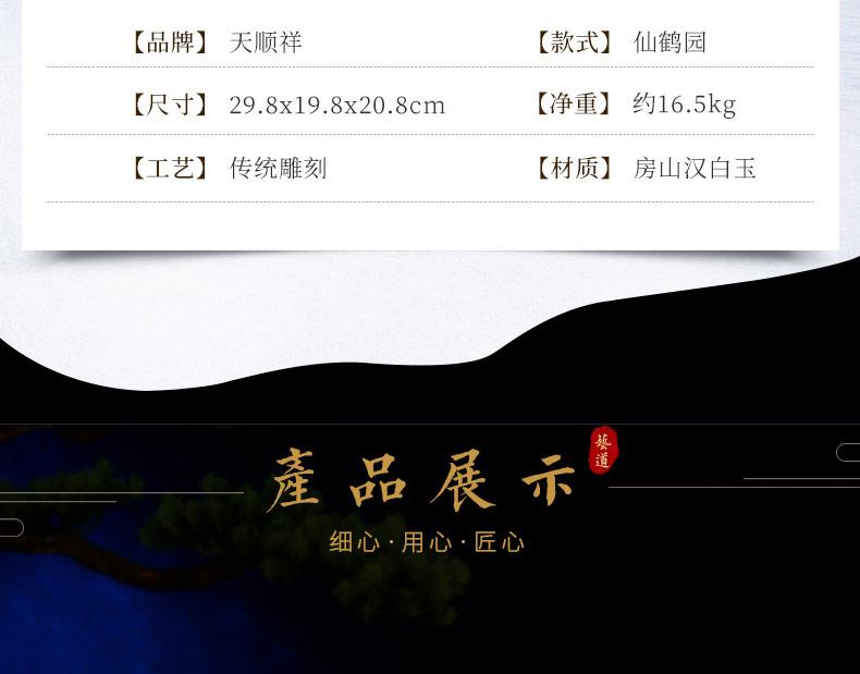 汉白玉仙鹤园_04.jpg