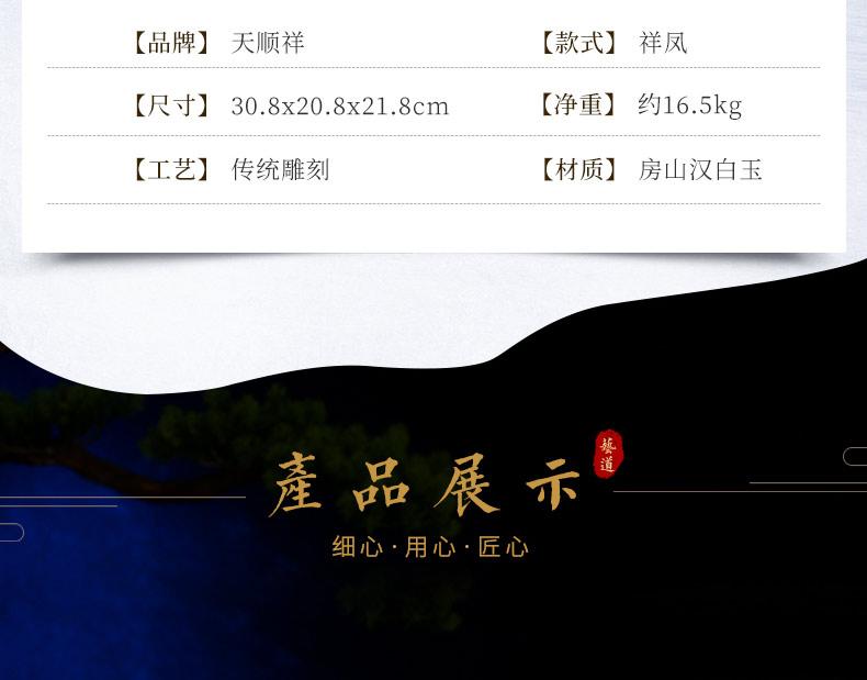 汉白玉祥凤_04.jpg