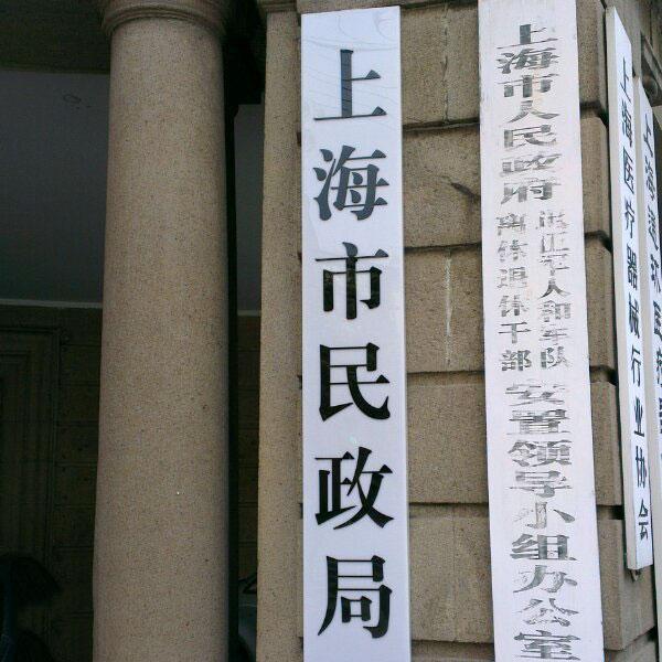 上海市民政局