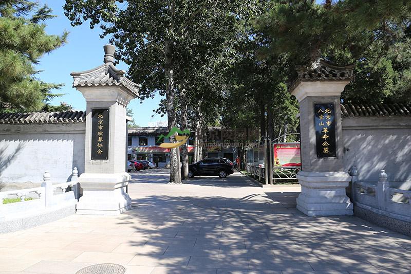 八宝山革命公墓入口