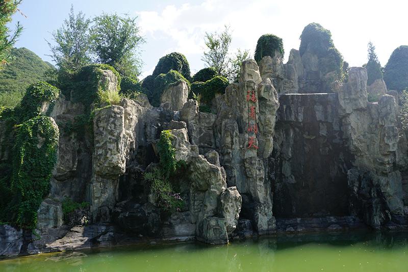十三陵景仰园福寿洞天景观