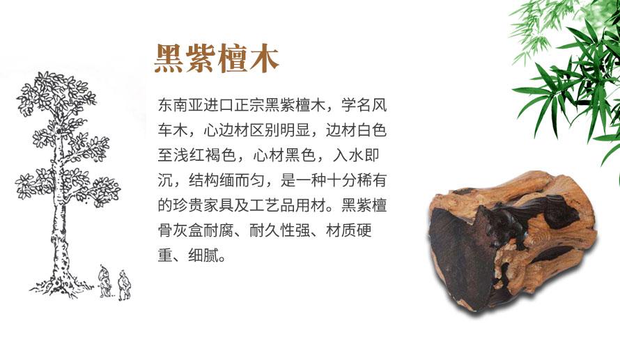 黑紫檀木介绍