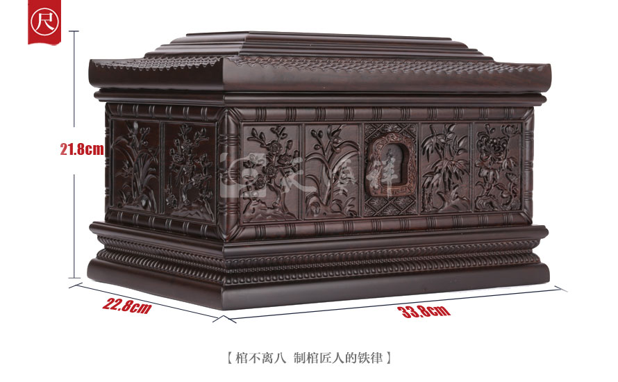 骨灰盒尺寸