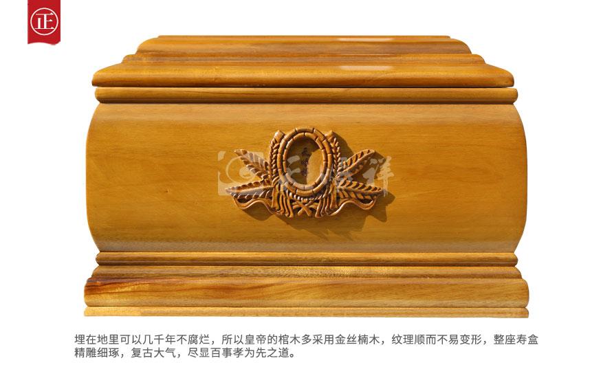 骨灰盒正面