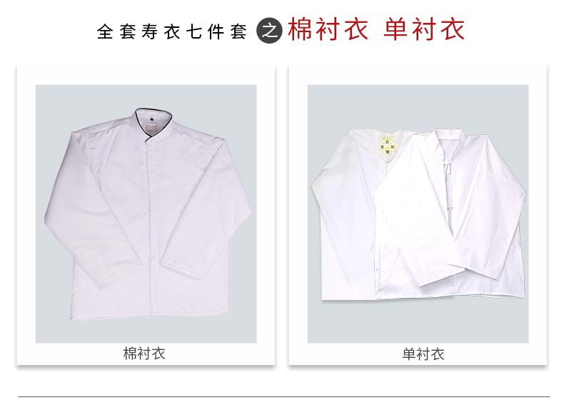 全套寿衣五件套之衬衣