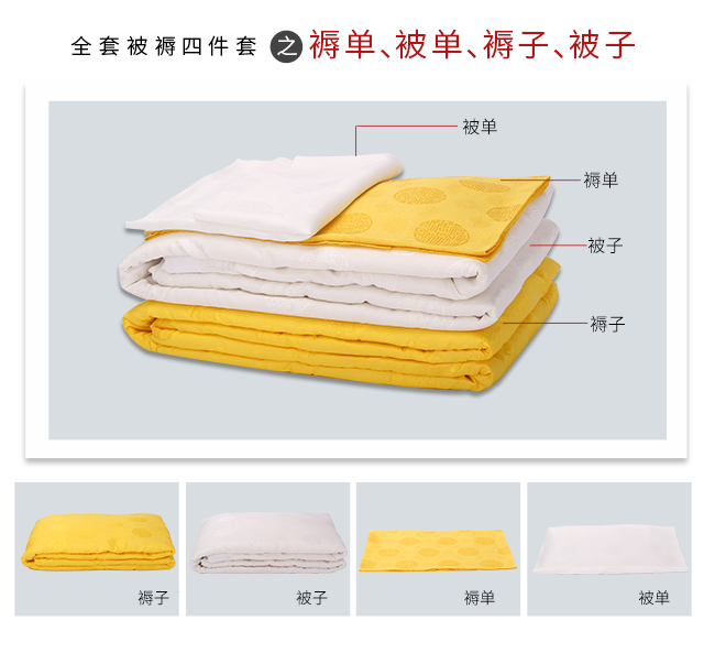 全套被褥四件套之床单、被单、褥子、被子