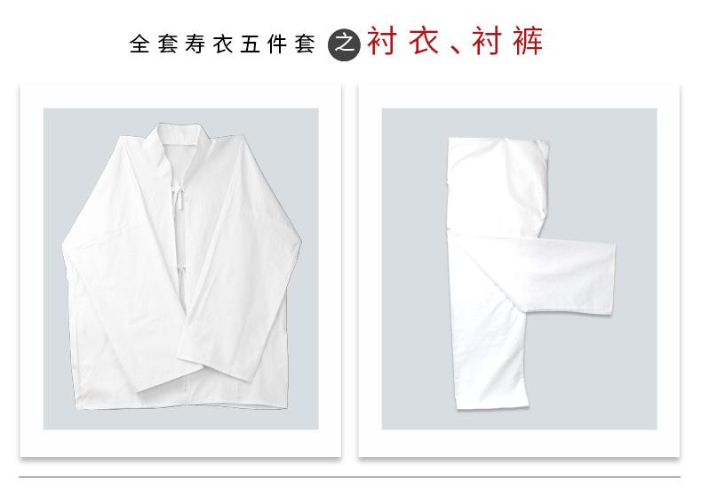 全套寿衣五件套之衬衣、衬裤