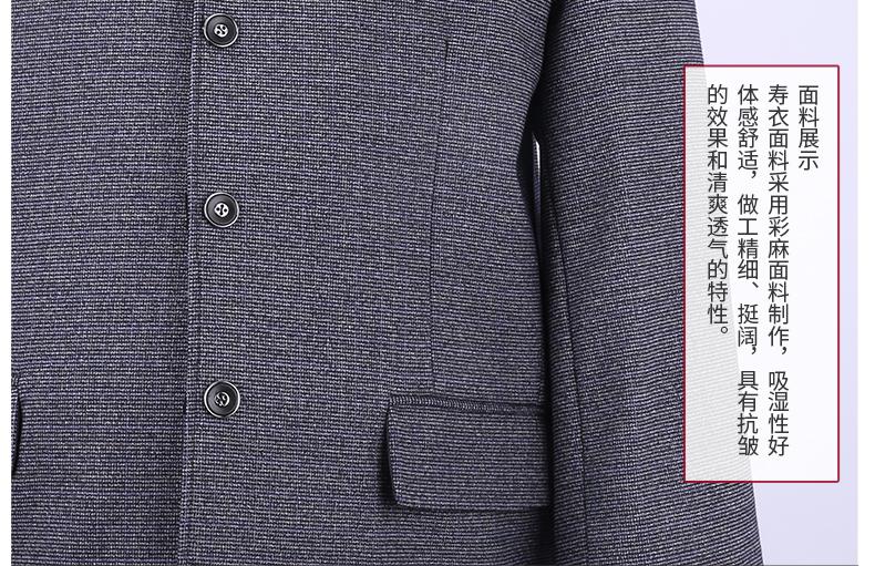 寿衣细节之图案展示