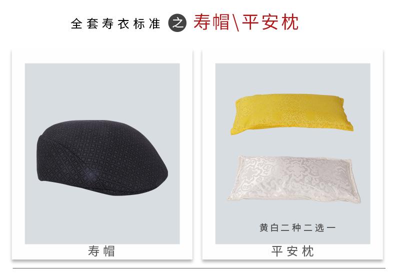 全套寿衣标准之寿帽、头脚枕