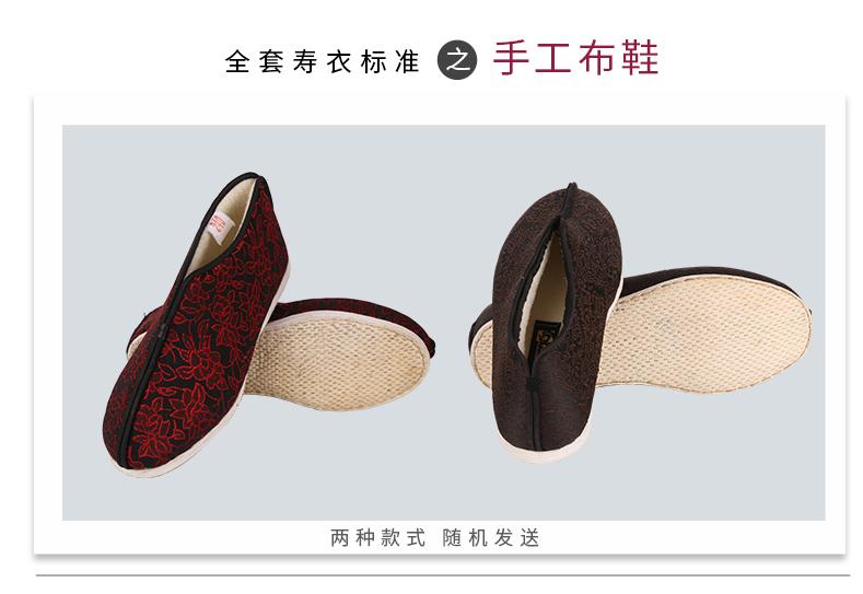 全套寿衣标准之寿鞋