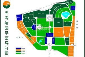 天寿陵园园区分布图