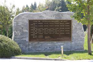 纪念碑铭文